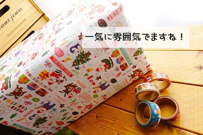 セリア クリスマスプレゼントラッピング ロールペーパー 一気に雰囲気出る