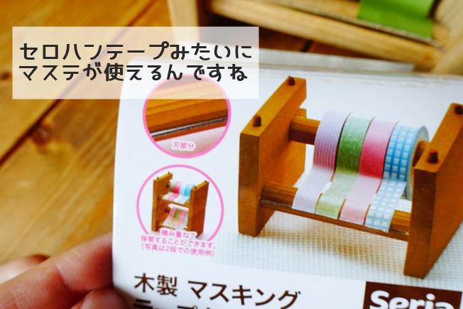 マスキングテープの収納 セリア 木製マスキングテープカッター セロハンテープみたいに使える