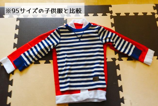 キャンドゥ キッズサイズサンタ服3点セット 上着を95サイズ子供服と比較