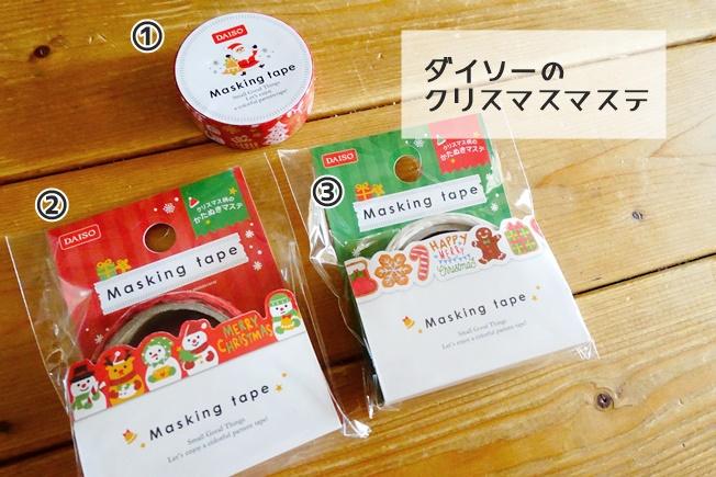 ダイソーのクリスマスモチーフのマスキングテープ3種類