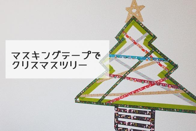 マスキングテープでクリスマスツリー