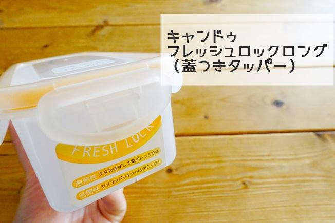 マスキングテープの収納 キャンドゥ フレッシュロックロング(蓋つきタッパー)