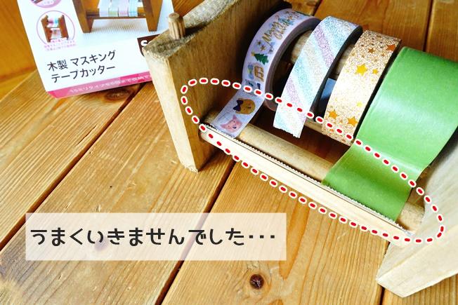 マスキングテープの収納 セリア 木製マスキングテープカッター 失敗
