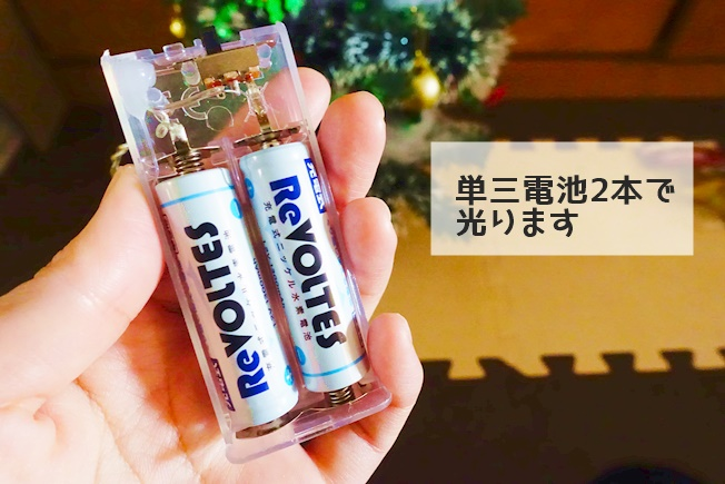 100円均一でクリスマスツリーを作る ライトは単三電池