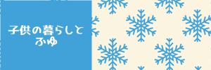 子供の暮らしと冬