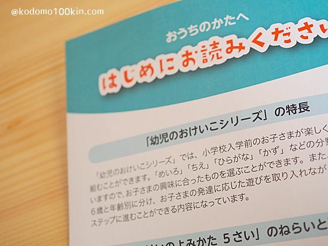 ダイソーの知育ブック 幼児のおけいこシリーズ