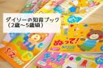 ダイソーの知育ブック(2歳~5歳ごろ)