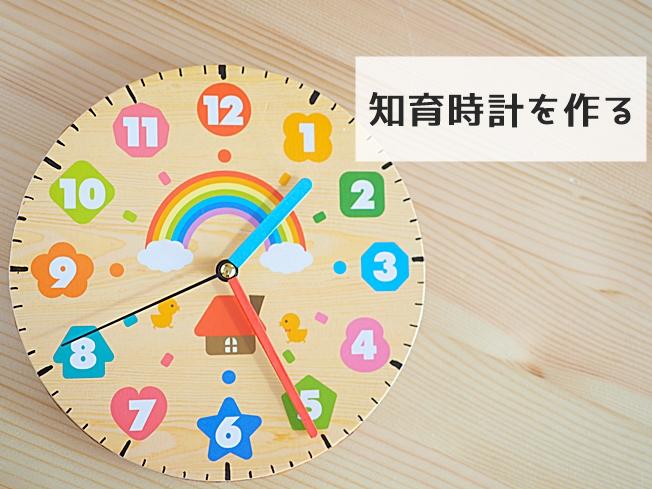 知育時計を作る