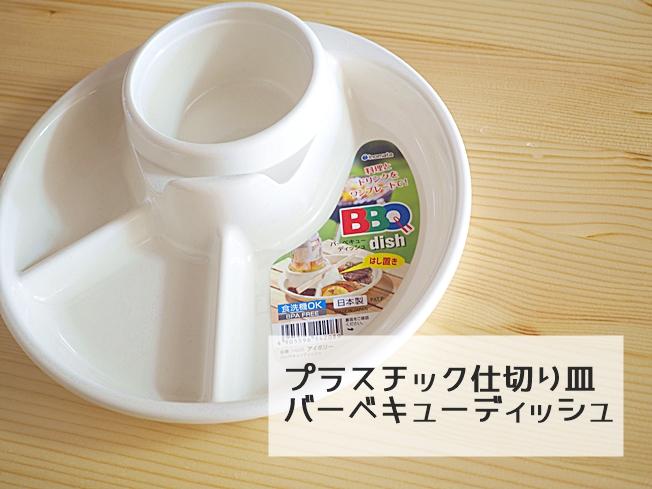 プラスチック仕切り皿バーベキューディッシュ