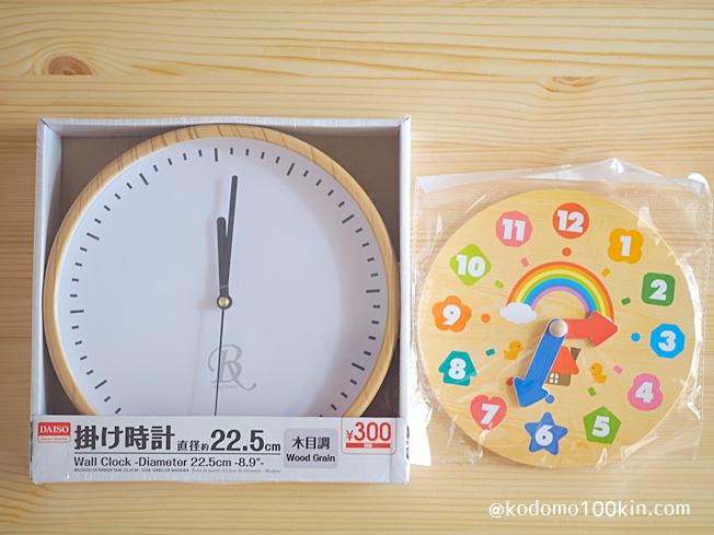 知育時計を作る 主な材料