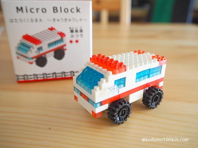 セリアのマイクロブロック 完成度が高い