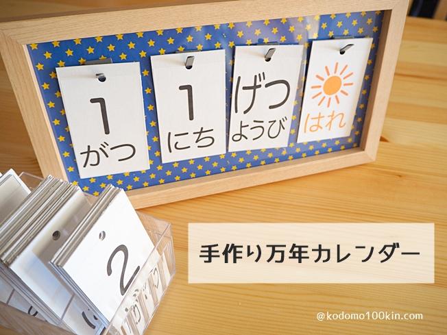手作り万年カレンダー