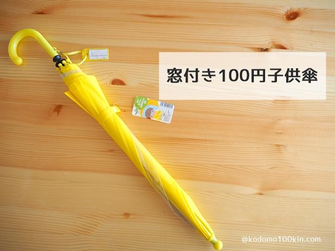 キャンドゥで買った窓付き100円子供傘のレビュー