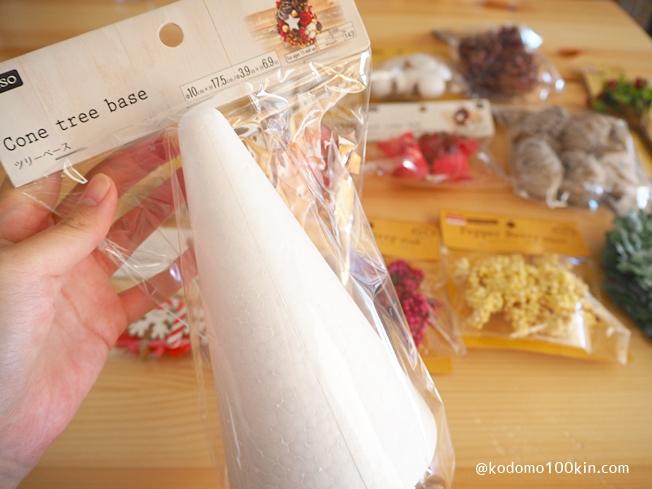 ダイソーの材料でクリスマスツリーを作る ツリーのベース