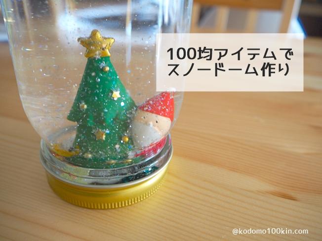 100円均一の材料でスノードーム作り