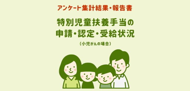 小児がんも特別児童扶養手当の支給対象になる!特児アンケート集計結果を公開