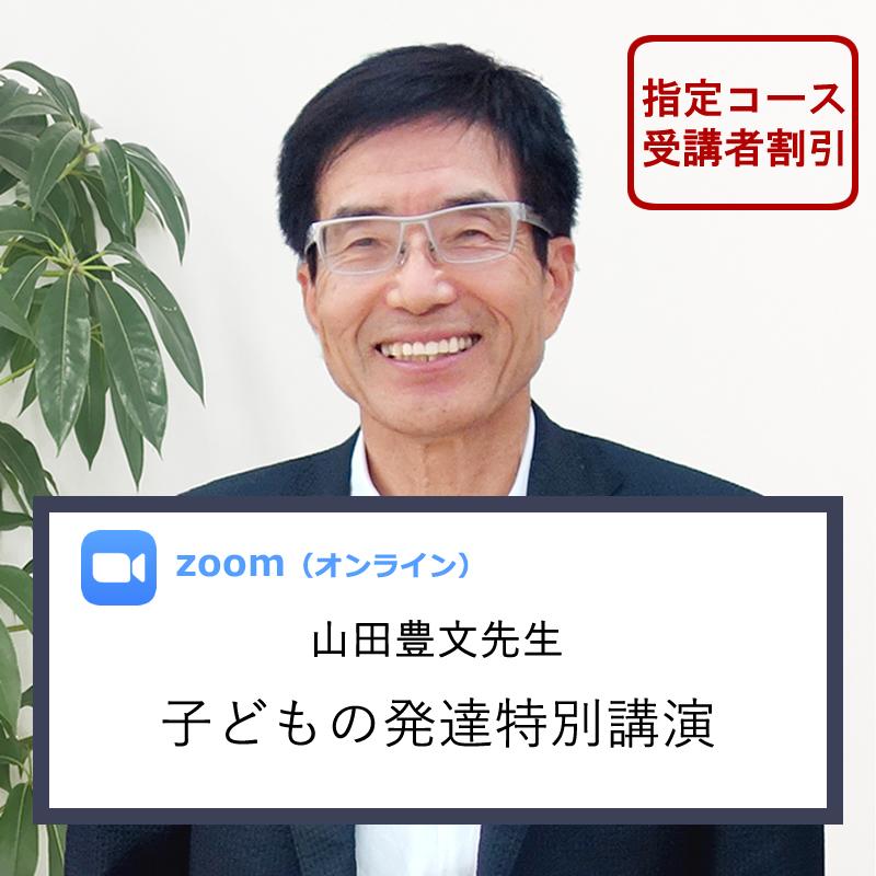 山田豊文 子どもの発達デザイン研究所