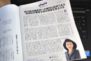 週刊ダイヤモンド2016年5月14日号櫻井よしこ氏コラム