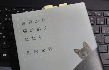 川村元気 世界から猫が消えたなら