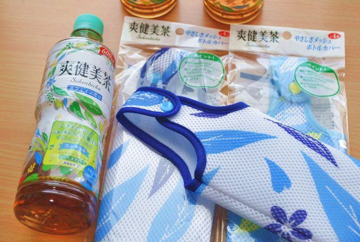 爽健美茶 ボトルカバー1