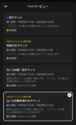 """三代目 J SOUL BROTHERS LIVE TOUR 2021""""THIS IS JSB"""" チケット購入画面"""