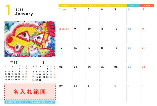 かながわ夢絵コンテスト 2018年カレンダー