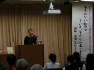 清水真砂子さん講演会