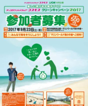 コスモスクリーンキャンペーン2017 横山だいすけさん出演