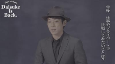 横山だいすけ インタビュー7