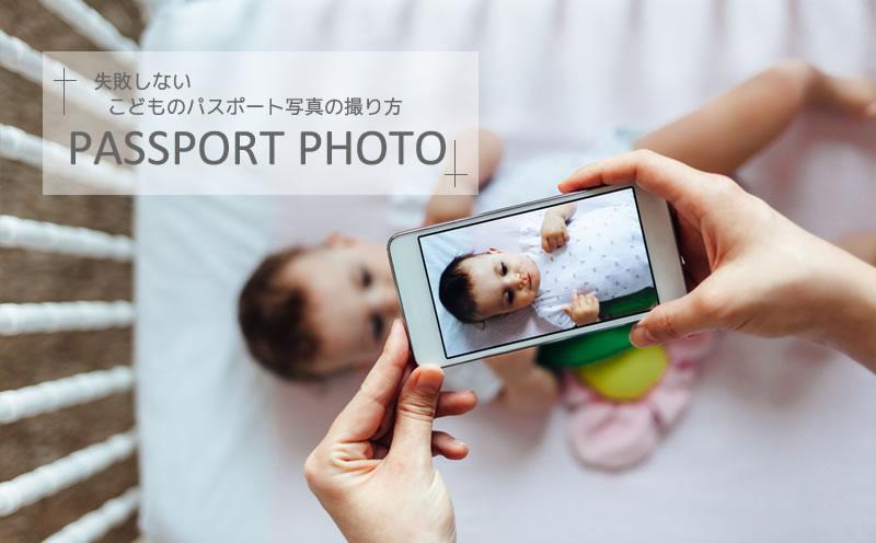 子供のパスポート写真の撮り方