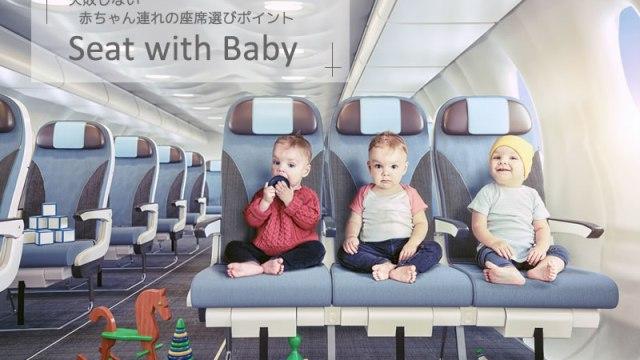 赤ちゃん連れ飛行機の座席選び