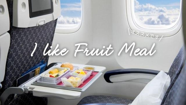 機内食にフルーツミール