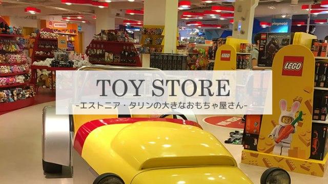 エストニア・タリンのおもちゃ屋に行こう