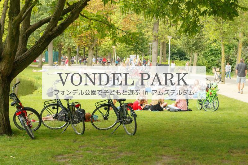 アムステルダムのフォンデル公園で子供と遊ぶ
