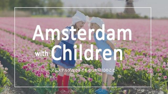 アムステルダムで子どもとしたい10のこと