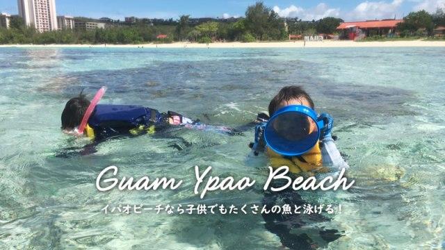 グアムイパオビーチで魚と泳ぐ