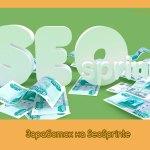 Заработок на SeoSprinte
