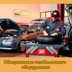 Обслуживание газобаллонного оборудования
