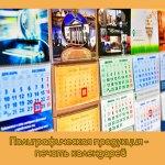 Полиграфическая продукция — печать календарей