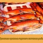 Простые правила горячего копчения рыбы