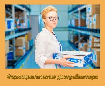 Фармацевтические дистрибьютеры