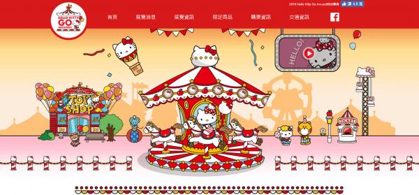 台北で開催中!キティ好きなら『HELLO KITTY GO AROUND!!』