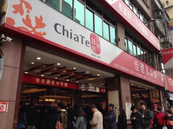 台湾人が愛するパイナップルケーキ『佳徳糕餅(ChiaTe)』本店へ