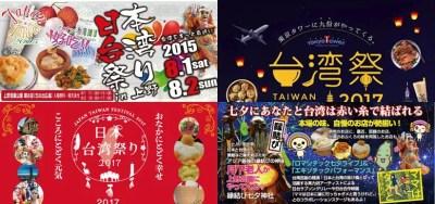 日本で開催されている「台湾フェス」的なものをまとめてみた②