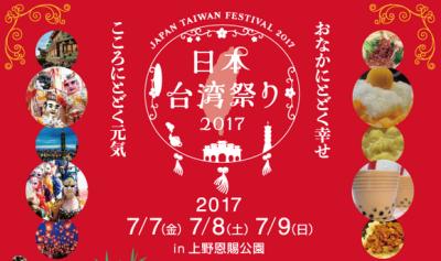 日本台湾祭り2017@上野公園 期待に応えてくれますよね!?