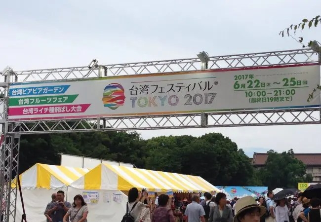 台湾フェスティバル2017@上野 おすすめ店、おすすめメニュー!