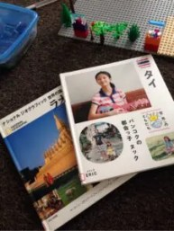 旅行と自由研究