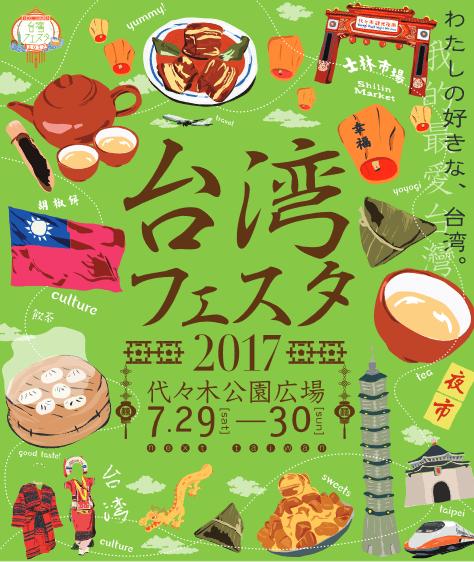 最大級台湾フェス!『台湾フェスタ2017@代々木公園』おすすめ店は?