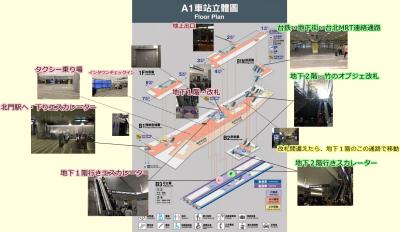 桃園MRT・台北駅構内図に写真と解説を追加してみた