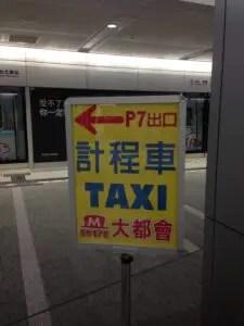 桃園MRT台北駅構内タクシー乗り場